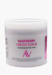 Скраб для тела Aravia Laboratories малиновый Raspberry Cream Scrub, 300 мл