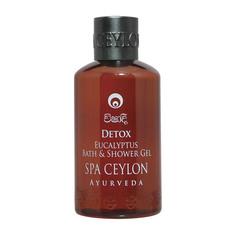 Натуральный аюрведический гель для ванны и душа с эвкалиптом Spa Ceylon ДЕТОКС 250 мл