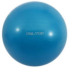 Мяч гимнастический d=85 см, 1400 г, плотный, антивзрыв, цвет голубой Onlitop