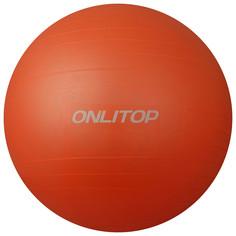 Мяч гимнастический d=65 см, 900 г, плотный, антивзрыв, цвет оранжевый Onlitop