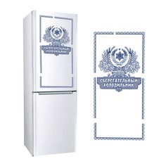 Наклейка для холодильника Арт Узор