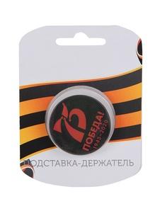 Подставка-держатель Red Line 75 лет победы УТ000020481