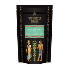 Соль для ванн Фараоновы ванны Эмоциональный комфорт 500 г