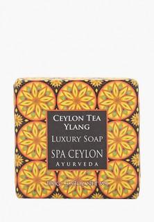 """Мыло Spa Ceylon """"Цейлонский чай и иланг-иланг"""", 100 г"""