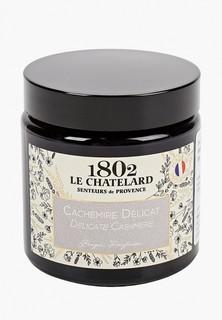 Свеча ароматическая Le Chatelard 1802 Деликатный Кашемир, 80 г.