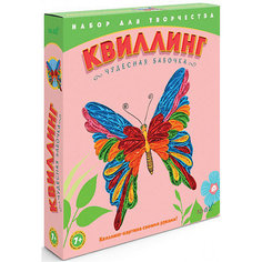"Набор для творчества ND Play ""Квиллинг"" Чудесная бабочка"
