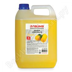 Жидкое мыло-крем лайма professional лимон, с антибактериальным эффектом, 5 л 600190