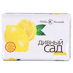 Мыло Невская косметика Дивный сад Лимон, 90 г