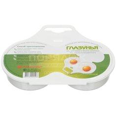 Контейнер пищевой для яиц пластмассовый Полимербыт Глазунья С452 для двух яиц