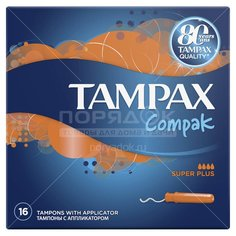 Тампоны Tampax Compak super plus, 16 шт
