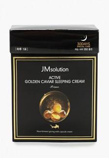 Крем для лица JMsolution Ночной с экстрактом икры и коллоидным золотом, 30 шт х 4 мл