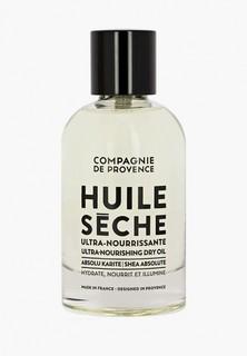 Масло для лица Compagnie de Provence , тела и волос, Ультрапитательное Сухое, Карите/Ши, 100 мл