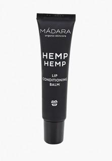 Бальзам для губ Madara HEMP HEMP/ Органический. Увлажняющий и защитный 15 мл