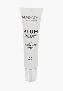 Бальзам для губ Madara PLUM PLUM/ Органический. Питание и заживление, 15 мл
