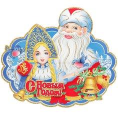 Панно декоративное Дед Мороз со Снегурочкой SY16-122, 48х42 см