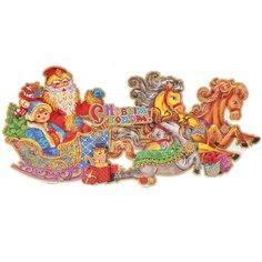 Наклейка на стену Дед Мороз и Снегурочка SYWS18-022, 21х45 см