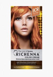 Краска для волос Richenna с хной № 8OR, Soft Orange