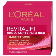 """LORÉAL PARIS Антивозрастной крем """"Ревиталифт"""" против морщин для лица, контуров и шеи"""