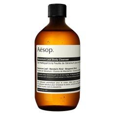 Для душа и ванны Aesop Гель для душа Geranium Leaf Aesop