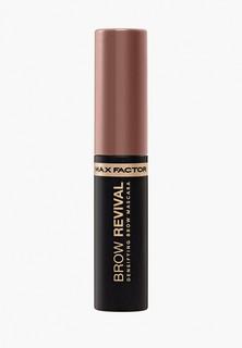 Тушь для бровей Max Factor Brow Revival Densifying Brow Mascara, тон 003 brown