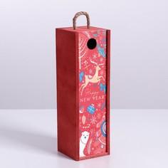 Ящик под бутылку Дарите Счастье