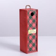 Ящик под бутылку happy new year, 11 × 33 × 11 см Дарите Счастье