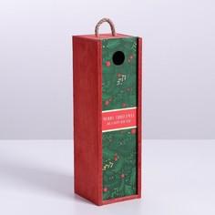 Ящик под бутылку merry christmas, 11 × 33 × 11 см Дарите Счастье
