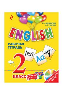 ENGLISH 2 класс Раб тетрадь Издательство Эксмо