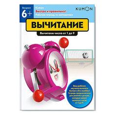 """Рабочая тетрадь Kumon """"Быстро и правильно! Вычитание"""" Вычитаем числа от 1 до 9"""