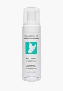Пенка для умывания Collagene 3D Medical для жирной кожи SEBO NORM, 160 мл