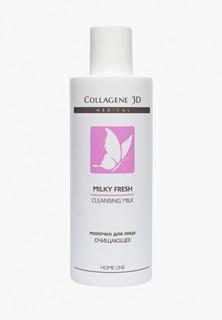 Молочко для лица Collagene 3D Medical очищающее MILKY FRESH, 250 мл