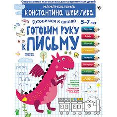 """Рабочая тетрадь Готовимся к школе """"Готовим руку к письму"""", для детей 5-7 лет Binom"""
