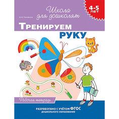 """Рабочая тетрадь """"4-5 лет: Тренируем руку"""", Тимофеева И. Росмэн"""