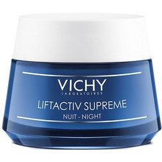 Крем Vichy Liftactiv Supreme ночной, 50 мл
