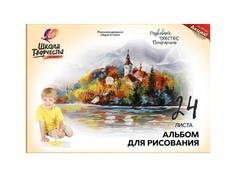 Альбом для рисования Луч Школа творчества Замок A4 24 листа 1777-08