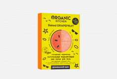 Натуральный моделирующий Домашний SPA Скраб для тела Organic Kitchen