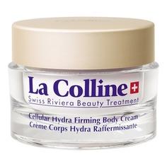 Увлажняющий укрепляющий крем для ухода за телом с клеточным комплексом La Colline