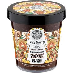CRAZY DESSERT Омолаживающий Bio-скраб для тела Кедровый шоколад Natura Siberica