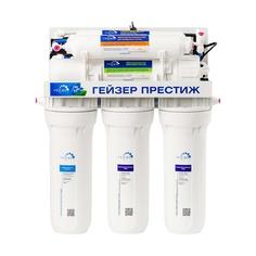 Фильтр бытовой Престиж ПМ, питьевая вода, ХВС, система Осмос, под мойку, с повышающим насосом Гейзер