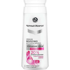 Молочко для снятия макияжа Черный Жемчуг для сухой и чувствительной кожи, 200 мл