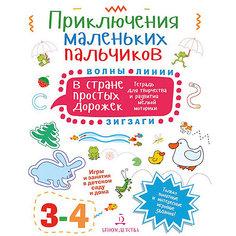 """Тетрадь для творчества Приключения маленьких пальчиков """"В стране простых дорожек"""", для детей 3-4 лет Binom"""