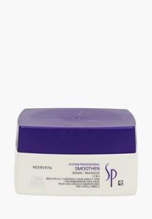 Маска для волос System Professional SMOOTHEN, 200 мл