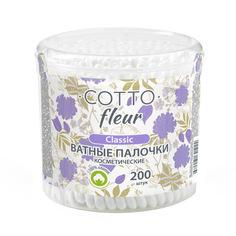 Палочки ватные Cotto Fleur Classic 200 шт