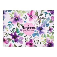 Альбом для рисования Be Smart Fleurs 40 л 29x21 см