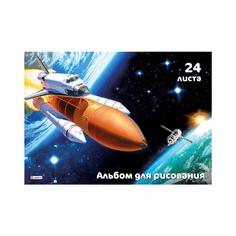 Альбом для рисования Lamark Космос 24 л 100 г/м2