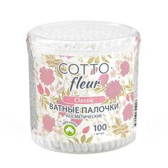 Палочки ватные Cotto Fleur Classic 100 шт