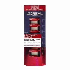 Сыворотка для лица LOreal Paris SkE Revitalift Лазер х3 пилиг эффект (7 шт x 1.3 мл) L'Oreal