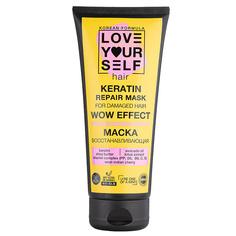 LOVE YOURSELF Маска восстанавливающая для поврежденных волос