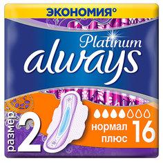 Гигиенические прокладки с крылышками Always Platinum Нормал Плюс, размер 2, 16 штук