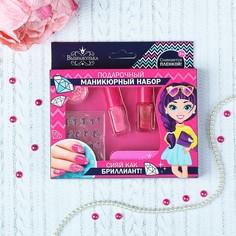 Маникюрный набор для девочки Выбражулька